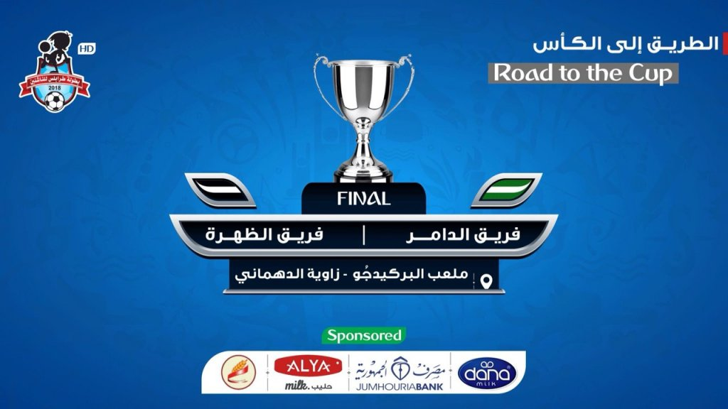 Road To The Cup Eid Al Fetr